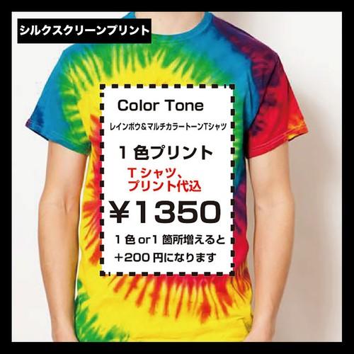 Colortone カラートーン レインボー&マルチカラーTシャツ(品番TD1000_RM)