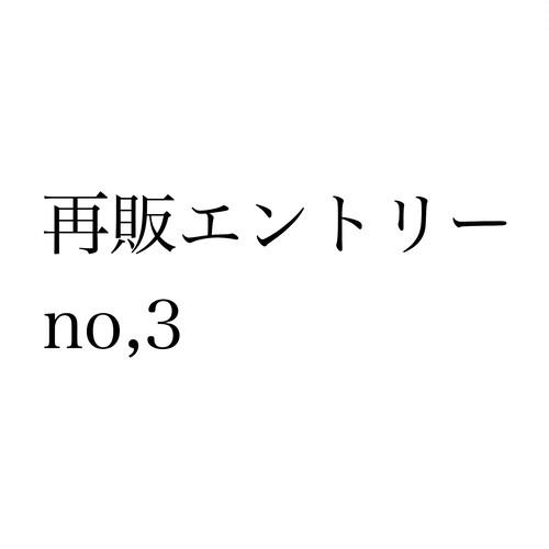 再販エントリー no,3