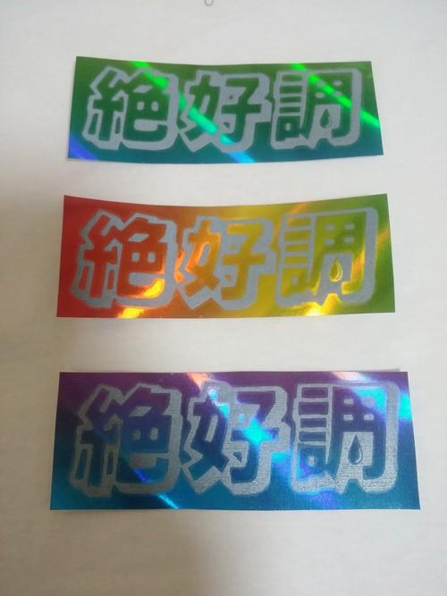 絶好調 シルクスクリーンステッカー キラキラ 14.5x5.5