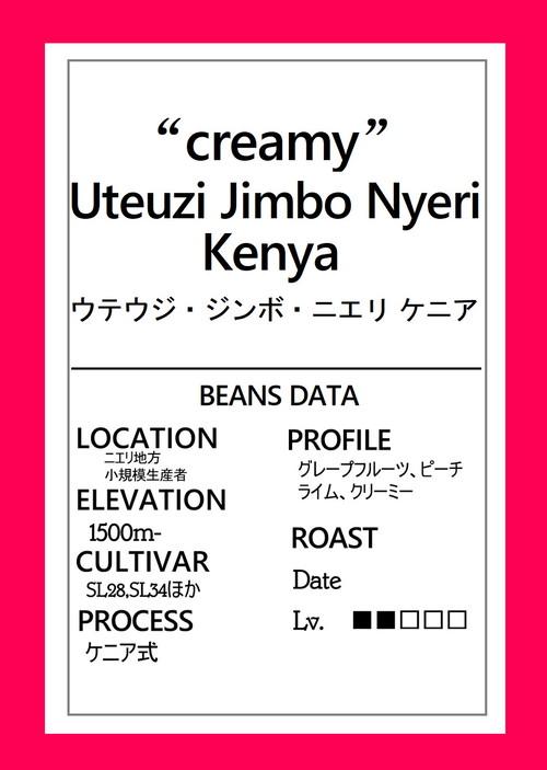 """""""creamy"""" 200g"""