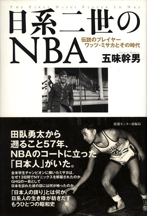 日系二世のNBA / 五味幹男