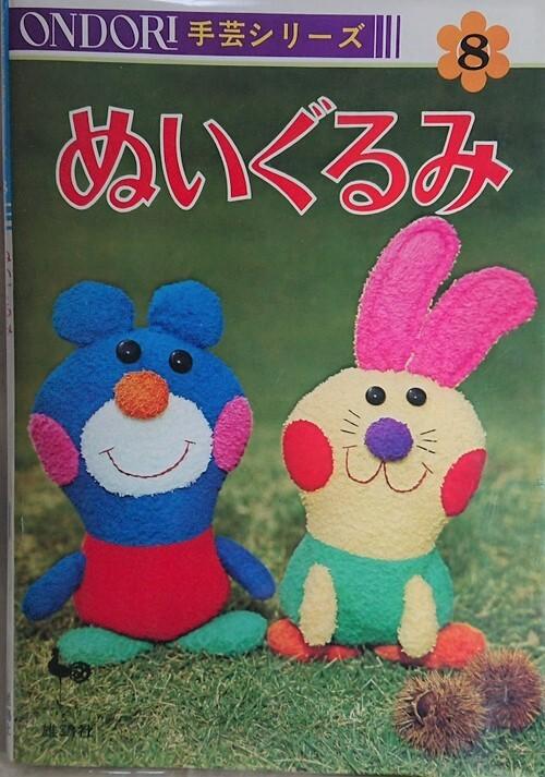 【昭和 手芸の本】ONDORI 手芸シリーズ ぬいぐるみ