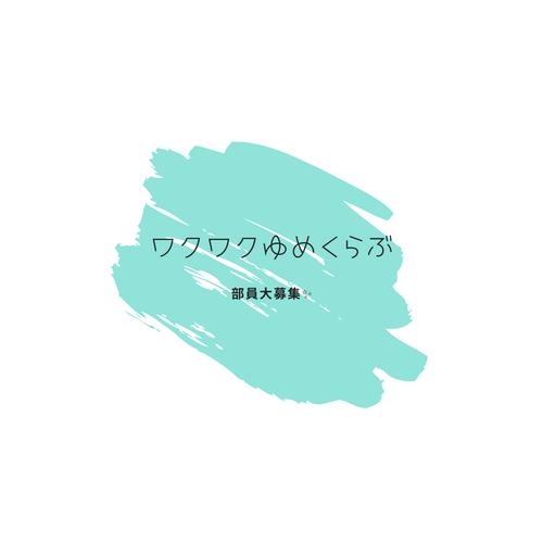 わくわく夢くらぶ部員@年会費 (7/1更新)