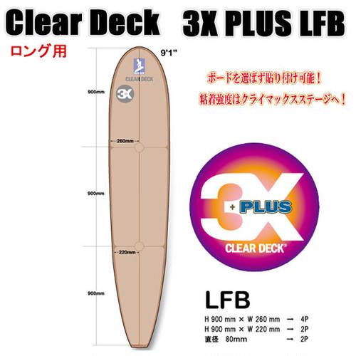クリアデッキ 3X+PLUS LFB ロング用(大判など8枚入り)サーフボード用 滑り止めデッキテープ