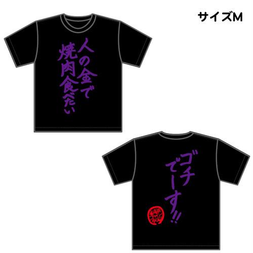 【数量限定】劇場版ゴキゲン帝国/「人の金で焼肉食べたい」Tシャツ/星紫穂カラー/M