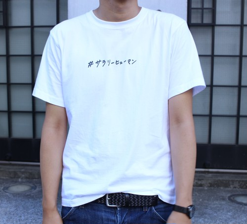サラリーヒューマン/salary human T-shirt【Please see below for overseas】