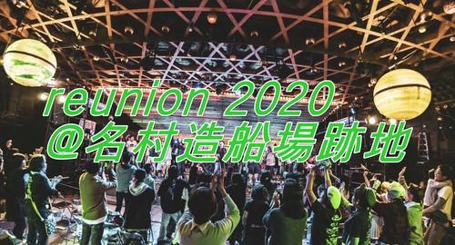 【チケット(一般)】12/5 reunion2020@名村造船所跡地 チケット