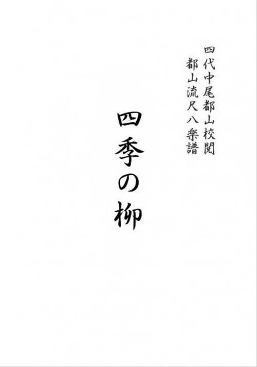 T32i373 SHIKINOYANAGI(Shakuhachi/M.Michio /Full Score)