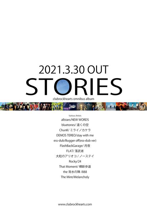 STORIES-clubrockhearts omnibus album