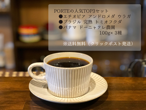 PORTEの人気TOP3セット 100g×3種類(送料無料)