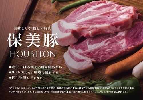 保美豚プレミアム・冷凍生肉+加工品7品セット