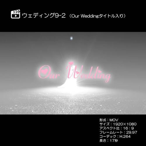 ウェディング9-2 (Our Weddingタイトル入り)
