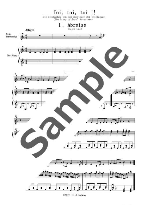 【楽譜】ミニ・ハーモニカとトイピアノのための組曲「トイ・トイ・トイ‼︎」