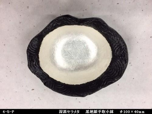 深甚セラメタ 黒地銀手取小鉢 (φ100×40㎜)  4-5-P