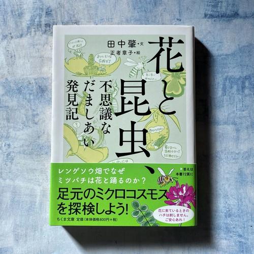【新刊】花と昆虫、不思議なだましあい発見記   田中肇, 正者章子