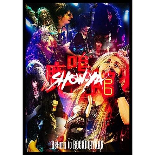 Return to ROCKMAYKAN【DVD】