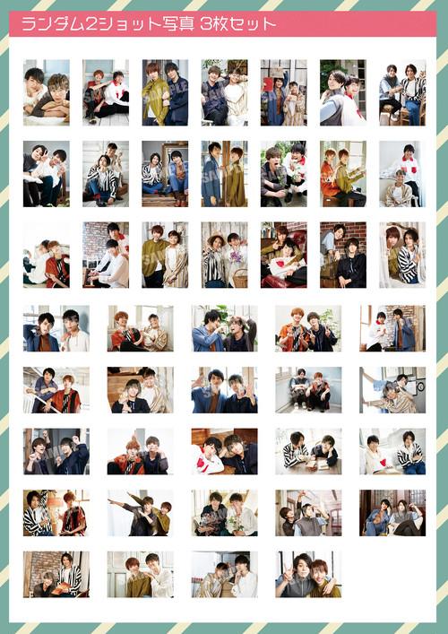 ランダム写真セット(2/9.10 第7回ファンミーティング物販)