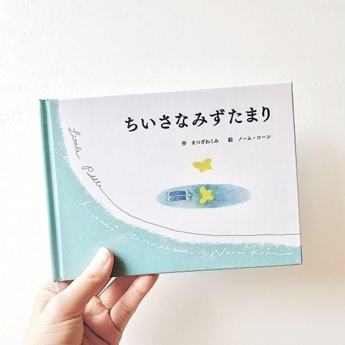 ちいさなみずたまり まつざわくみ ノームコーン ニジノ絵本屋 谷川俊太郎