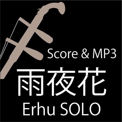 雨夜花 二胡独奏(Score PDF & MP3)