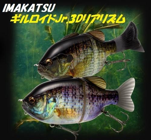 IMAKATSU / ギルロイドJr.3Dリアリズム