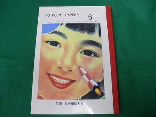 NO COUNT PAPERS 6 お子様ぽんち