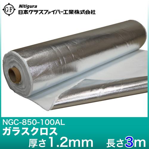 ガラスクロス NGC-850-100AL [3メートル]