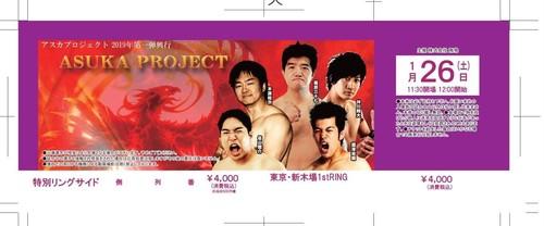 【チケット】1/26(土)新木場大会*特別リングサイド