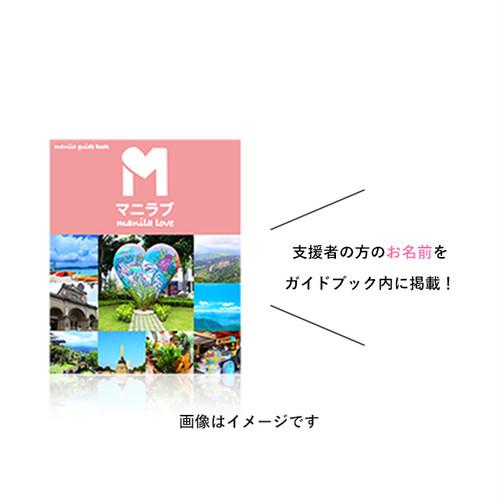 ガイドブック+お名前掲載を最速お届け!