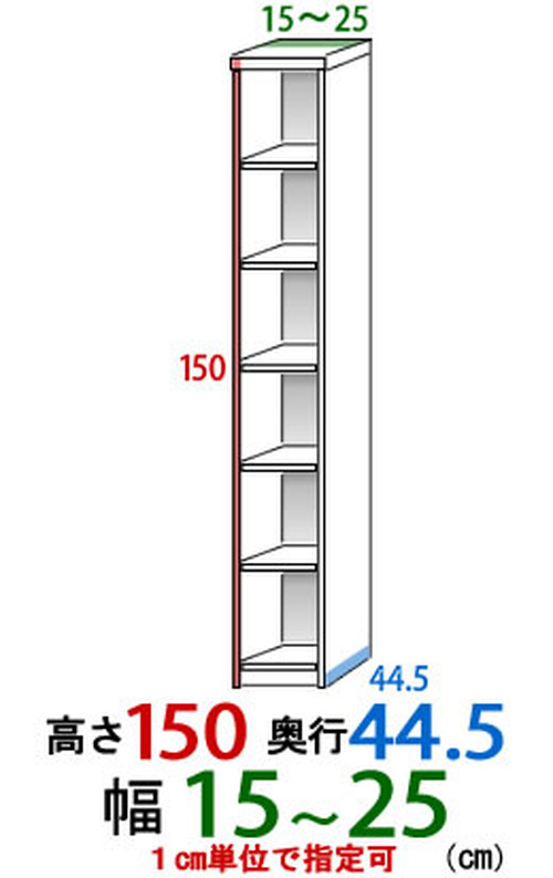 オーダーすき間収納幅15cmー25cm高さ150cm奥行き44.5cm