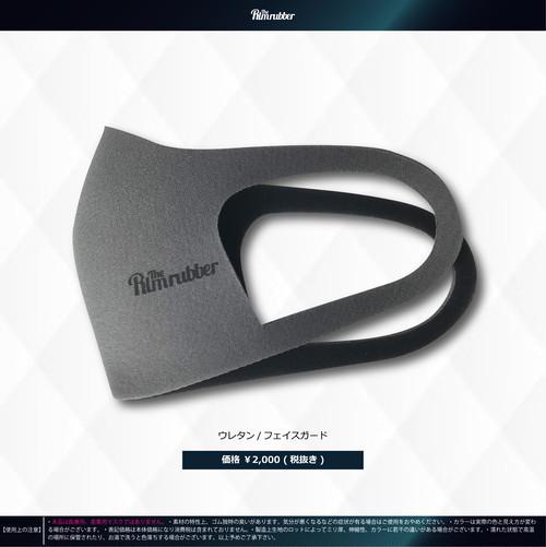 The RLM rubber ウレタンフェイスガード