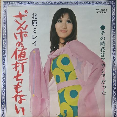 北原ミレイ / ざんげの値打ちもない (1970)