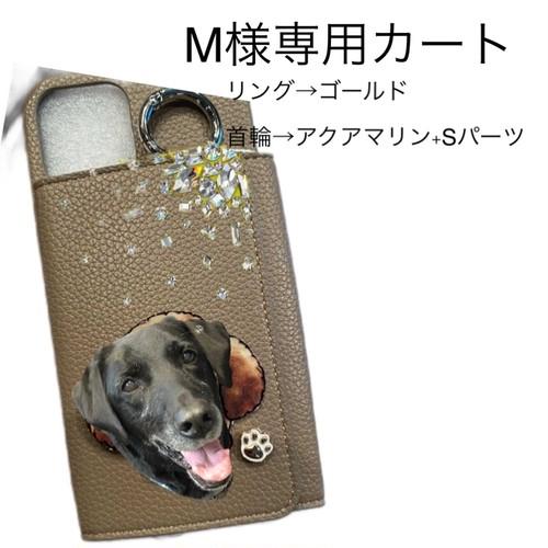 M様専用カート