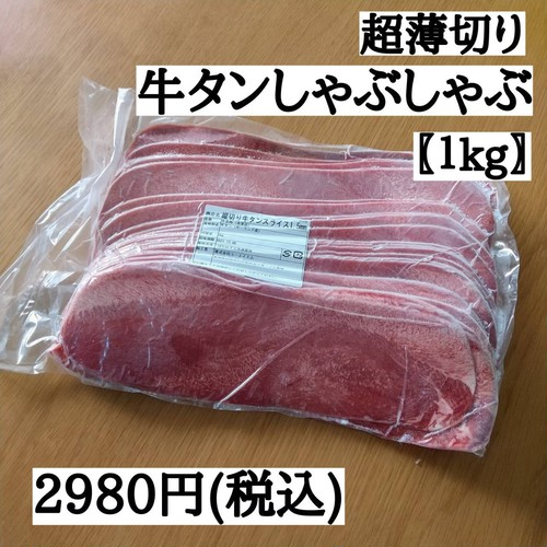 超薄切り牛タンしゃぶしゃぶ 1kg 冷凍 2980円