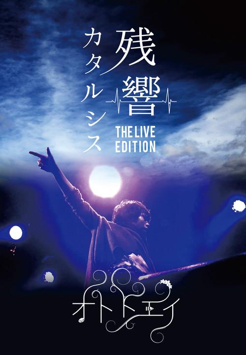 【ライブDVD】残響カタルシス-LIVE EDITION-【TSDV004】