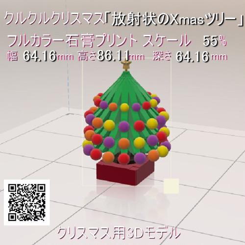「放射状のクリスマスツリー」3Dプリント用データ