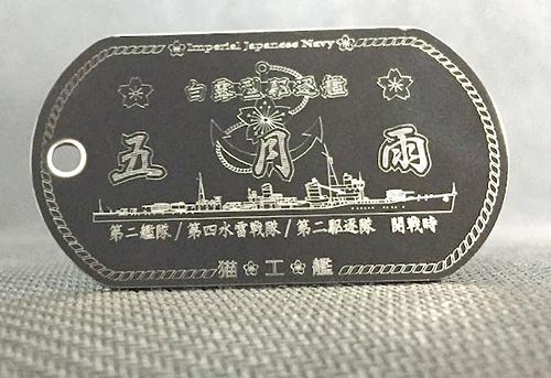 お名前刻印版/白露型駆逐艦「五月雨」】ステンレス製ドックタグ・アクセサリー/グッズ