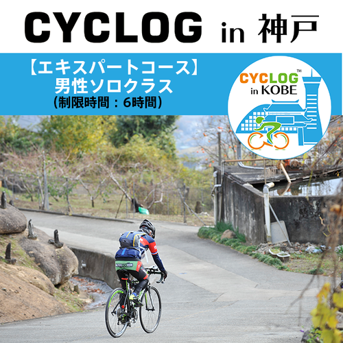 CYCLOG in 神戸【エキスパートコース】男女ソロクラス