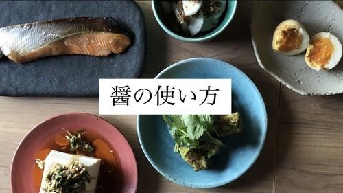 【醤料理動画5品とレシピ】