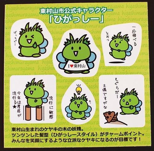 ひがっしー シール (東村山市公式キャラクター)