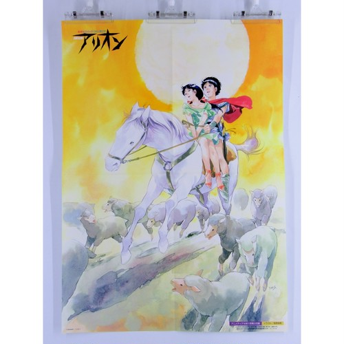 Arion & Windaria - B3 size Double Sided Poster Animedia 1985 November