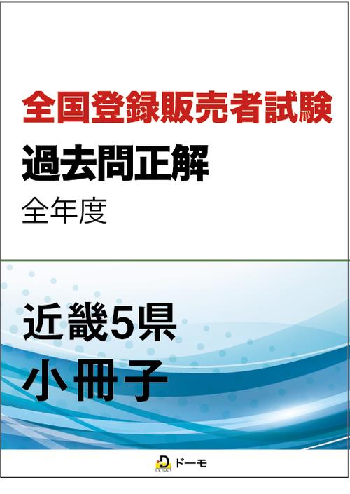 近畿ブロック(5県) 登録販売者試験過去問正解(年度・地域別)