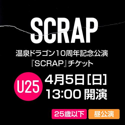 「SCRAP」4月5日[日]13時開演【U25】