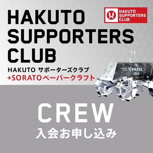 HAKUTO SUPPORTERS CLUB入会セット(HAKUTO CREW)ペーパークラフト付