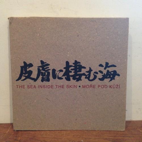 皮膚に棲む海 THE SEA INSIDE THE SKIN 田中泯
