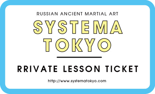 Private lesson ticket 5 classes