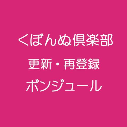 くぼんぬ倶楽部 更新・再登録 ボンジュール