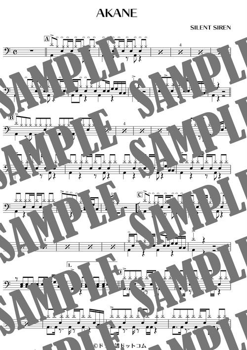 AKANE/SILENT SIREN(ドラム譜)