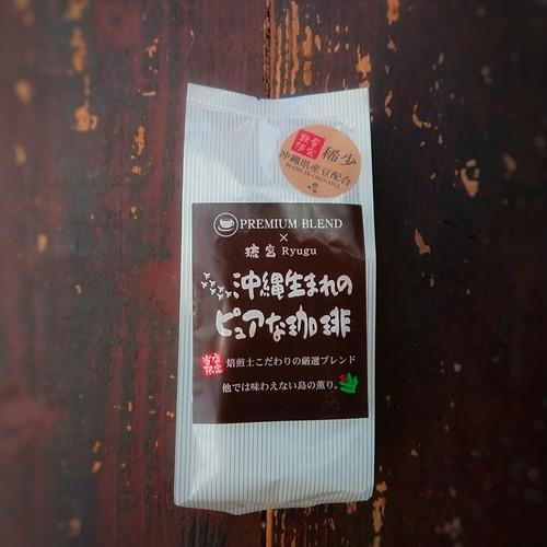 【沖縄県産コーヒー豆入り】  プレミアムブレンド 180g 中挽き