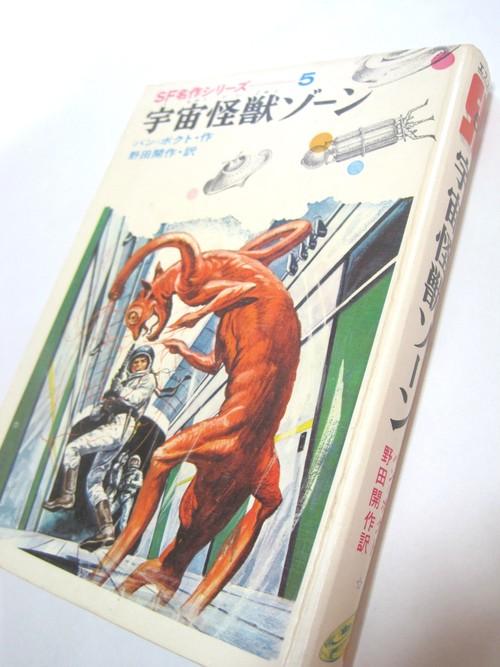 宇宙怪獣ゾーン SF名作シリーズ5