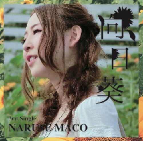 3rd Single 「向日葵」